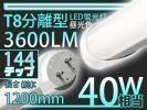 1円~40W相当 144型直管LED蛍光灯 120cm 3600lm 広角300度タイプより明るい グロー式器具工事不要 蛍光灯型LEDランプ PL 昼光色 10本H