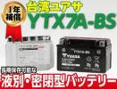 新品 バッテリー 台湾ユアサ YTX7A-BS 液別 液付属 7A-BS アドレスV125G/S マジェスティ125 シグナス125 カタナ スカイウェイブ イナズマ