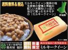 28年 茨城県産 ☆送料無料☆ ミルキークイーン 検査1等玄米30kg[f]