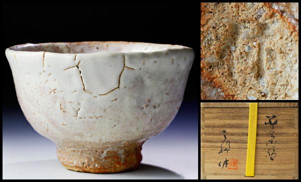 【古美味】人間国宝!十代三輪休雪(休和)造 萩茶碗 茶道具 保証品 VvS5