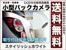 バックカメラ/広角高画質/CCD ガイドライン無/送料無料1