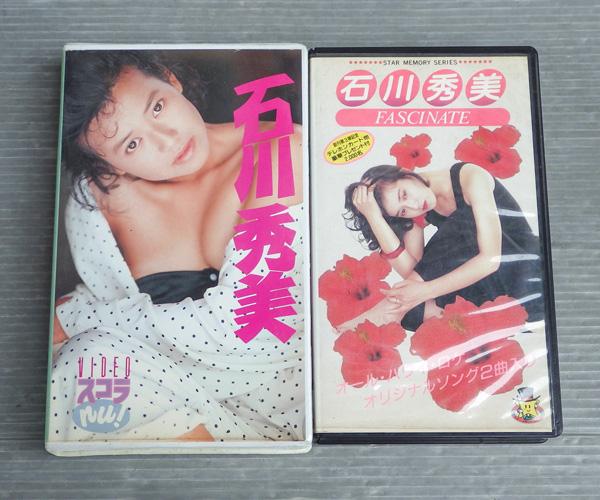 【VHS】石川秀美 ビデオ2本セット◆スコラnu!/FASCINATE