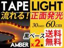 流れる LED テープライト 正面 黒ベース アンバー シーケンシャル 左右set送料無料