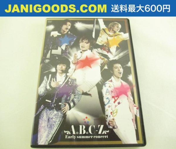 A.B.C-Z DVD Early summer concert 初回盤