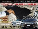 1円〜 セレナ C26 セカンドマット 2列目用 フロアマット ラグマット ブラック 黒 セカンドラグマット 専用設計 カーマット