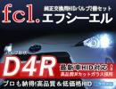 【T10 LED2個付】 fcl.☆純正交換 D4R 6000K みんカラで絶大な支持!口コミでの購入、リピート購入は年々急増中。 楽天市場シェア1位