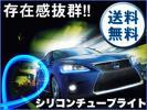 新商品/超美光ライン シリコンLEDライト 防水 青/送料無
