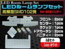 60系ハリアー専用設計 LEDルームランプ 8点セット SM