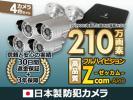日本製 210万画素屋外 監視防水防犯カメラ4台セット(シル
