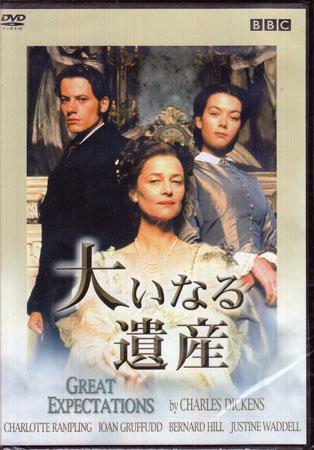 ◆新品DVD★『大いなる遺産』シャーロット ランプリング★sdcg グッズの画像