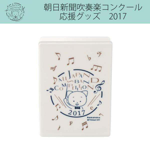 全日本吹奏楽コンクール大会応援キャラクター、こまねこ こまちゃん 2017記念グッズ/ マグネット付きクリップ