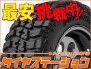 【最安値挑戦中!】 FEDERAL COURAGIA M/T