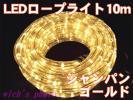 <ウイッチO>高輝度LEDロープライト10m300球(Sゴー