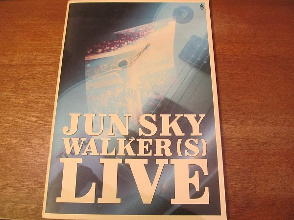 1710MK●ライブパンフレット「JUN SKY WALKER(S) ジュン・スカイ・ウォーカーズ LIVE 1989.8.16武道館」●ジュンスカ/ライブパンフ/非売品
