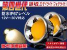 高輝度汎用丸型 LEDデイライト フォグライト COB光源