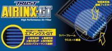 トラスト エアインクスGT RX-7 FC3S/FC3C/F