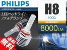 LEDヘッドライト/フォグランプ H8 計8000lm フィ