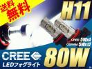 H11 CREE80W LED球 フォグランプ 白 ホワイト