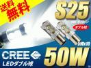 S25 CREE 50W LED ダブル球 ブレーキ / テ