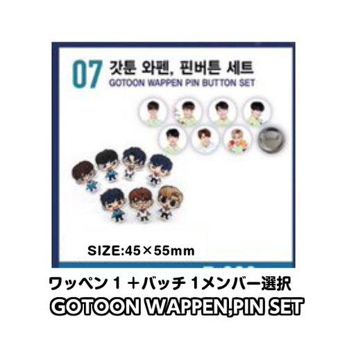GOT7 GOTTON ワッペン、ピンボタンセット タイプ ヨンジェ 公式グッズ