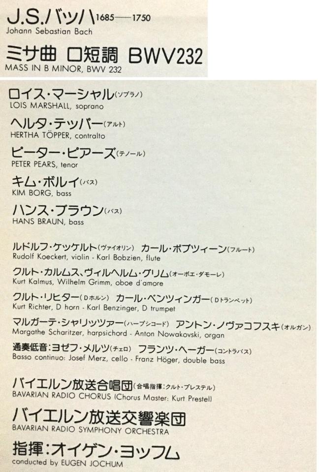 LP クラシック バッハ ミサ曲 ロ短調 / ヨッフム指揮 日本盤_画像3