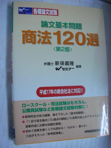◆◆論文基本問題集 商法120選 第2版◆Wセミナー新保義隆