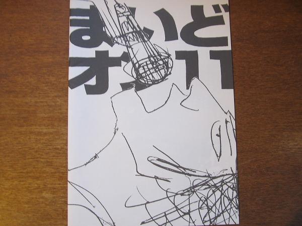 ウルフルズ●ファンクラブ会報●まいどオン No.11