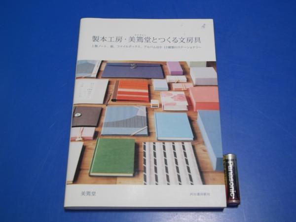 2010年 製本工房・美篶堂とつくる文房具 ハードカバーのノート_画像1
