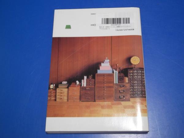 2010年 製本工房・美篶堂とつくる文房具 ハードカバーのノート_画像2