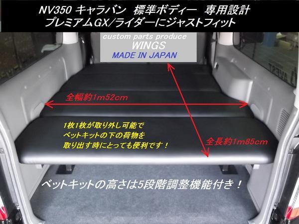 キャラバン/NV350 プレミアムGX/GXライダー用ベッドキット10mmクッション入り ①
