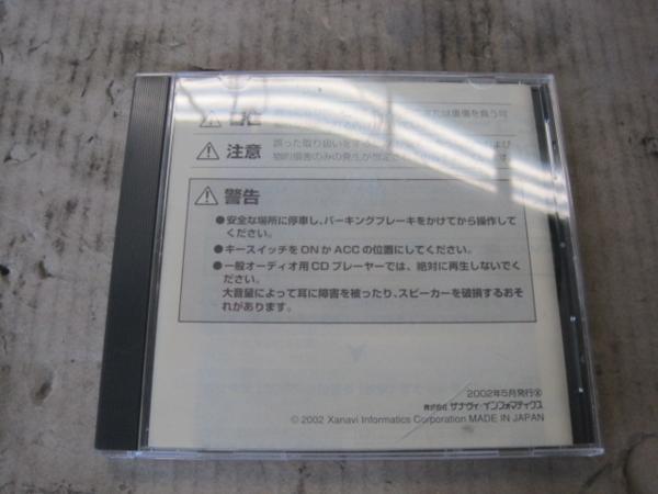 シーマ GF50 H13 プログラムCD-ROM DNZ0872【nab】TO_画像1