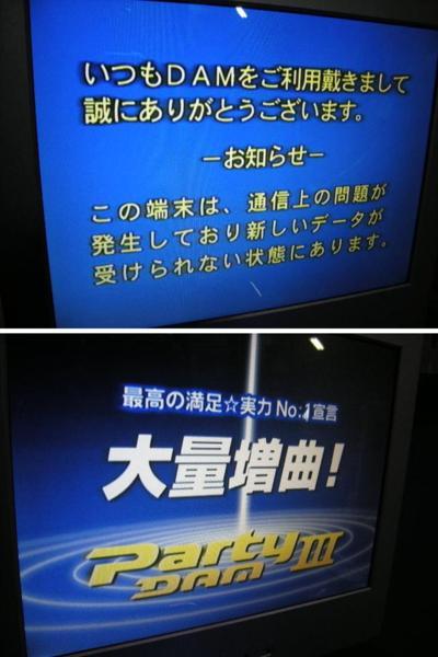 △第一興商 Party DAM Ⅲ 移動型通信カラオケ 中古 No.3_画像9
