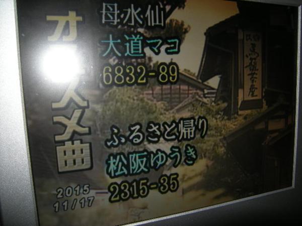 △第一興商 Party DAM Ⅲ 移動型通信カラオケ 中古 No.3_画像6