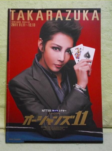 ♦パンフ TAKARAZUKA オーシャンズ11 柚希礼音 2011
