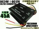 DCDCコンバーター 24V→12V 電圧変換器 45A/デコデコ ヒューズD
