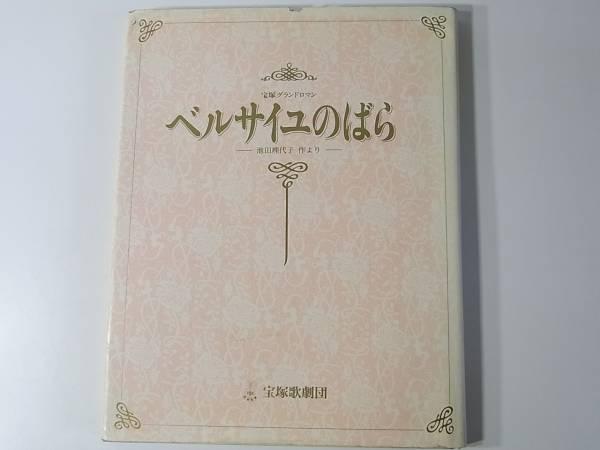 ベルサイユのばら特集号 宝塚グランドロマン 池田理代子