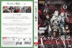 アルスラーン戦記 6巻 レンタル版 DVD