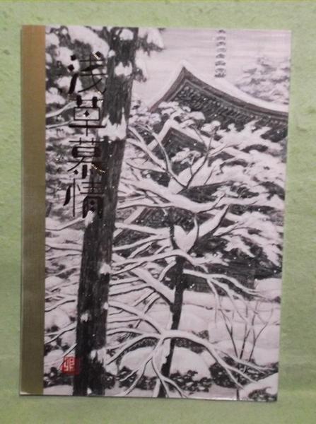 A-1【パンフ】浅草慕情 ~なつかしのパラダイス~ 平成9年2月新橋演舞場