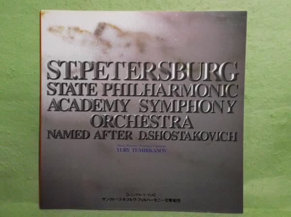 A-2【パンフ】サンクトペテルブルグ・フィルハーモニー交響楽団 1996