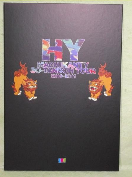 A-3【パンフ】HY MACHIKANTY SO-TANDOH TOUR 2010-2011