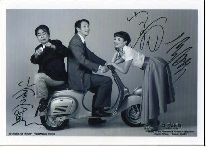 即決!舞台『ローマの休日』入場記念ブロマイド写真/朝海ひかる、吉田栄作、小倉久寛