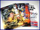 ◆ 機動戦士ガンダム 一年戦争 全史 上下 U.C.0079-0080 ・徹底解析編 3冊セット ◆