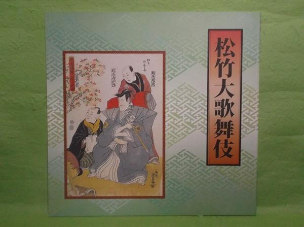 A-6【パンフ】松竹大歌舞伎 平成13年