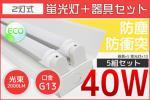 ●LED蛍光灯+2灯式器具40W型 口金G13 1200mm 昼白色 5セット