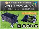 大容量 折り畳み式 キャリーカート キャリーワゴンカート 耐荷重80kg ブラック/黒 台車 アウトドア キャンプ スポーツ大会に! 荷台カート