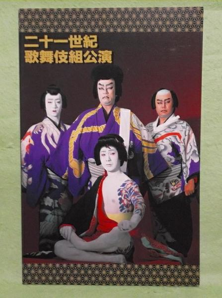 F-【パンフ】二十一世紀歌舞伎組公演