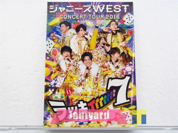 ジャニーズWEST DVD 2016 ラッキィィィィィィィ7 初回仕様 1円