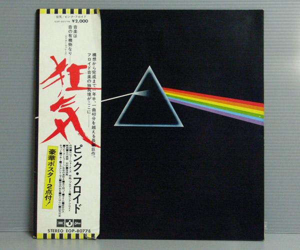 送料無料♪【LP】狂気/ピンク・フロイド ポスターつき