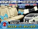 トヨタ アルファード 20系 前期/後期 対応 クロスオーバーキャンセラー リアスピーカー オーディオ 音質改善 後席スピーカーの音量アップ!