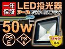 ★35%OFF!! 送料無料 50W LED投光器 500W相当 2017モデル 他店とわけが違う アース付きの多用式プラグ4300lm PSE適合PL保険 1年保証 4個 IP
